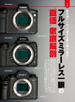 """【特集3】フルサイズミラーレス一眼の""""真価""""徹底解剖"""
