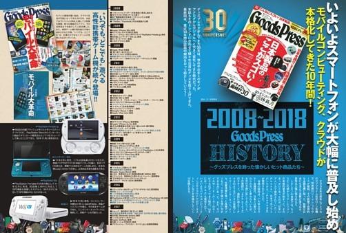 【特集4】2008〜2018編 GoodsPress HISTORY