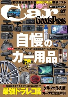 Car GoodsPress vol.87