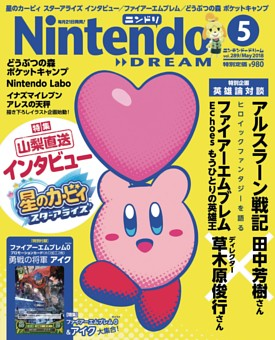 Nintendo DREAM 2018年05月号