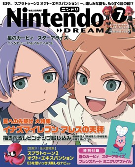 Nintendo DREAM 2018年07月号