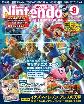 Nintendo DREAM 2018年08月号