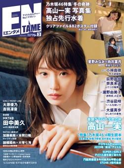 月刊エンタメ 2019年3月号