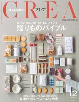 CREA 2016年12月号