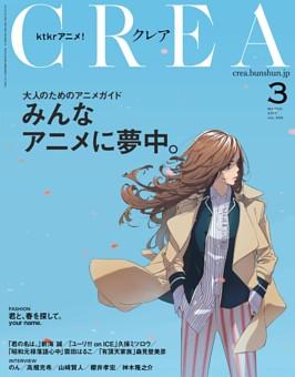 CREA 2017年3月号