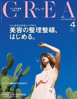 CREA 2017年4月号