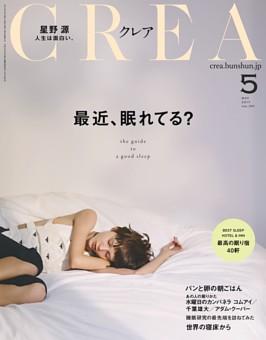 CREA 2017年5月号