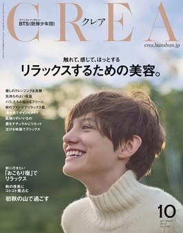 CREA 2017年10月号