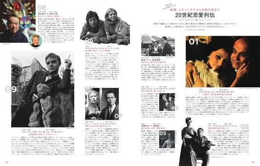 20世紀恋愛列伝