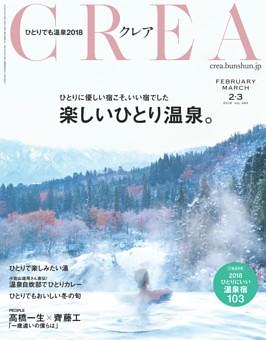 CREA 2018年2・3月合併号