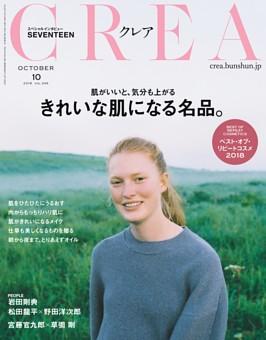 CREA 2018年10月号