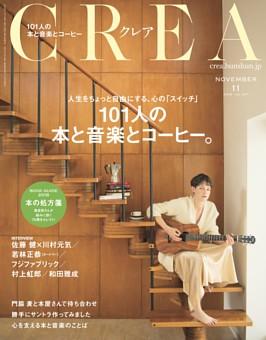 CREA 2018年11月号