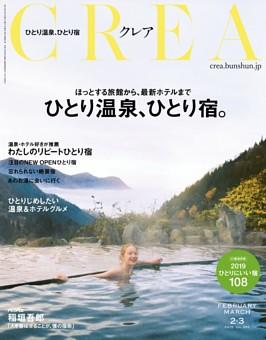 CREA 2019年2月・3月合併号