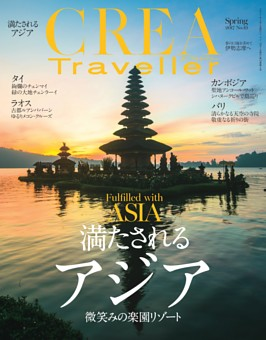 CREA Traveller 2017 Spring NO.49