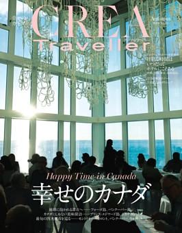 CREA Traveller 2018 Autumn NO.55