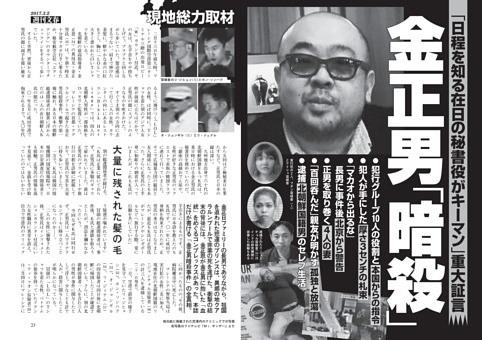 金正男「暗殺」現地総力取材