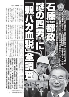 石原慎太郎都政 謎の四男に「親バカ血税」全調査