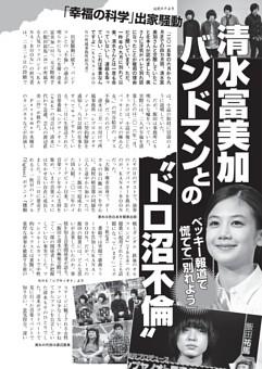 """清水富美加 バンドマンとの""""ドロ沼不倫"""""""