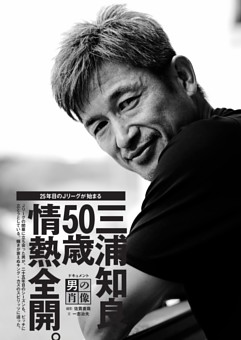 独占密着 三浦知良50歳 情熱全開。