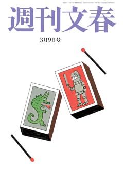 週刊文春 3月9日号