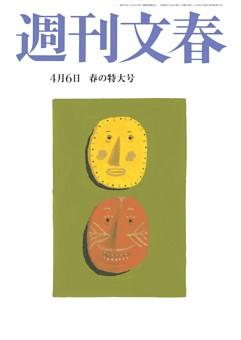 週刊文春 4月6日号