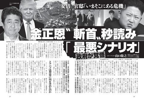 """金正恩""""斬首""""秒読み「最悪シナリオ」山口敬之"""