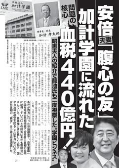 安倍夫妻「腹心の友」加計学園に流れた血税440億円!