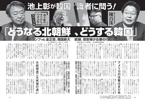池上彰が韓国識者に問う!「どうなる北朝鮮、どうする韓国」