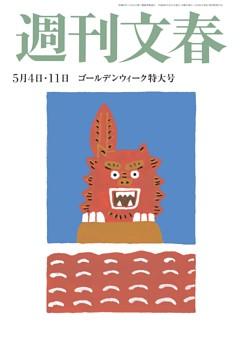 週刊文春 5月4・11日ゴールデンウィーク特大号