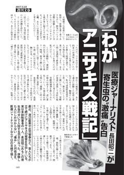 「わがアニサキス戦記」長田昭二