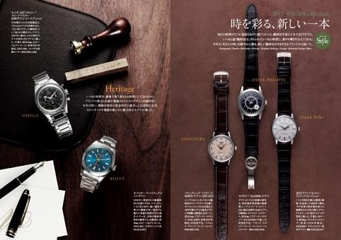 週刊文春 the Style