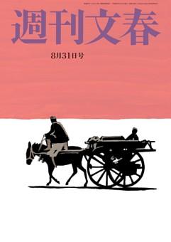 週刊文春 8月31日号