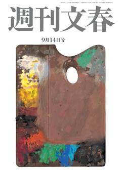 週刊文春 9月14日号