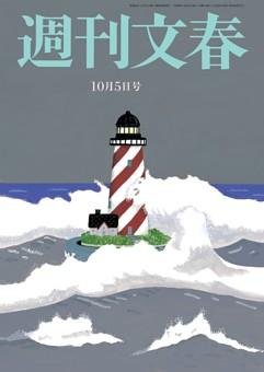 週刊文春 10月5日号