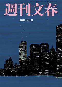 週刊文春 10月12日号