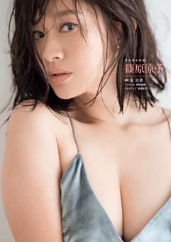 原色美女図鑑 篠原涼子