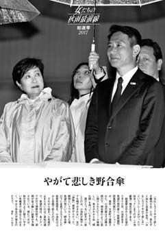 女たちの総選挙2017