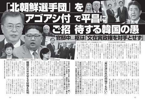 「北朝鮮選手団」をアゴアシ付で平昌にご招待する韓国の愚