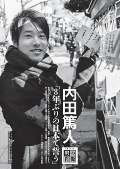 ドキュメント 男の肖像 内田篤人