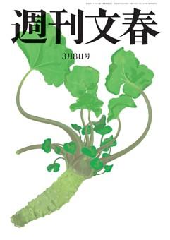 週刊文春 3月8日号