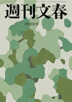 週刊文春 3月22日号
