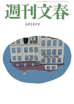 週刊文春 6月14日号
