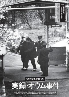 「週刊文春」が撮った 実録・オウム事件