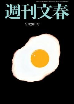 週刊文春 9月20日号