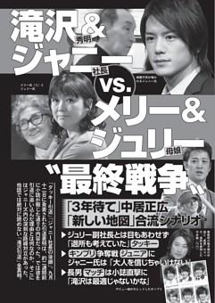 """滝沢&ジャニーVS.メリー&ジュリー""""最終戦争"""""""