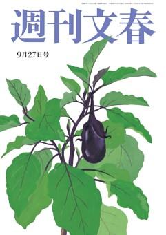 週刊文春 9月27日号