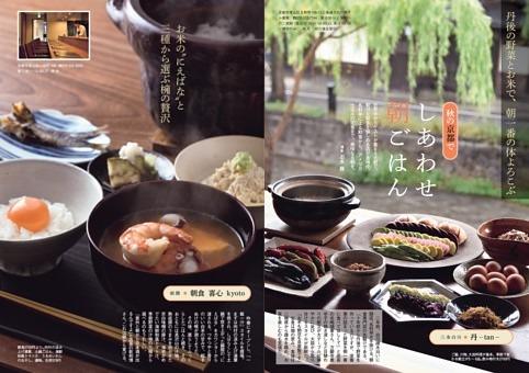 秋の京都で しあわせ朝ごはん