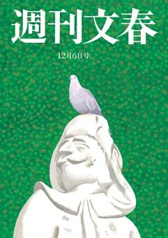 週刊文春 12月6日号