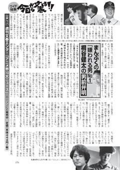 """まんぷくの「嫌われる男No.1」桐谷健太の""""男前弁明"""""""