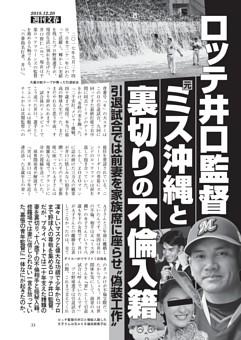 ロッテ井口監督 元ミス沖縄と裏切りの不倫入籍